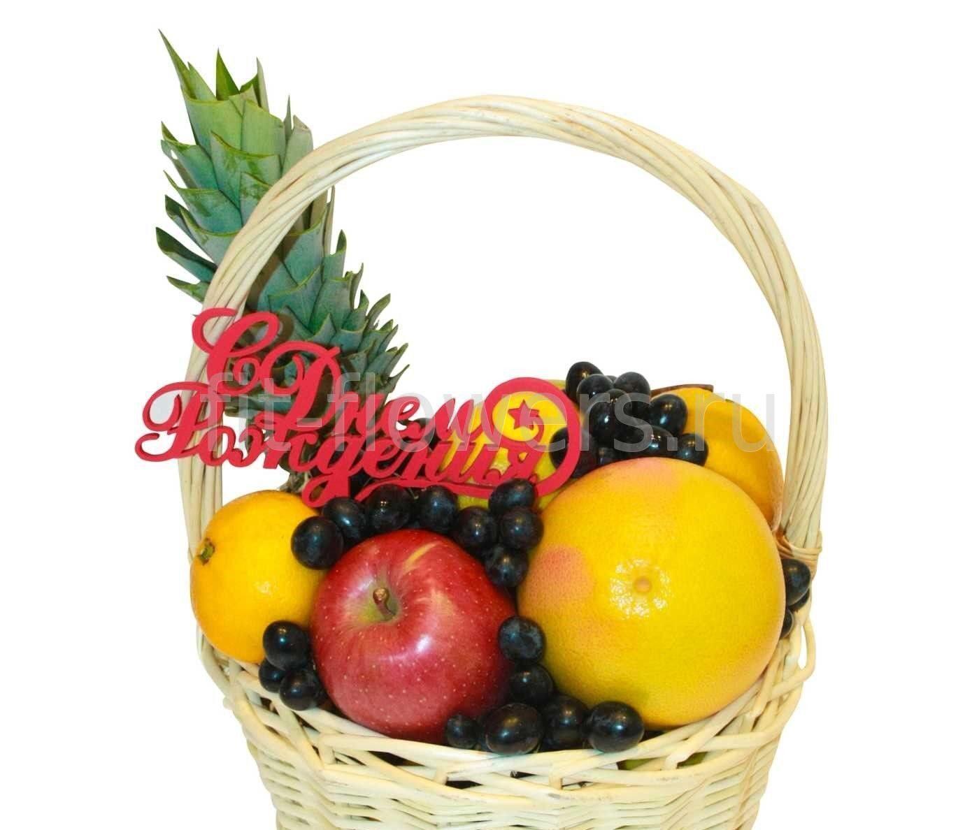 Поздравление на день рождения с фруктами 90
